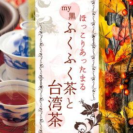 【梅花さんちのお楽しみ袋】11月はほっこりあったか♪たっぷり飲めるふくふく健康茶と最高級の文山包種茶