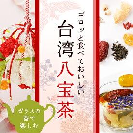 【梅花さんちのお楽しみ袋】1月はゴロッと丸ごとキンカン入り!8種の恵み 台湾八宝茶の会