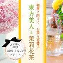 【梅花さんちのお楽しみ袋】初夏に向けてお茶も衣替え!4月のお楽しみ袋は東方美人とおいしくなった新ジャスミン茶の会