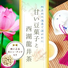 【詰め合わせ】【梅花さんちのお楽しみ袋】ゆるゆる温茶で涼やか♪7月はめいぷるカシューナッツと西湖龍井茶の会