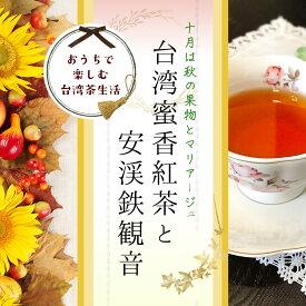 【詰め合わせ】【梅花さんちのお楽しみ袋】秋の果物とマリアージュ♪10月は台湾の蜜香紅茶とと安渓鉄観音茶の会