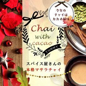 【詰め合わせ】【梅花さんちのお楽しみ袋】12月はカカオ風味の本格マサラチャイと爽やか台湾茶で締めくくり!