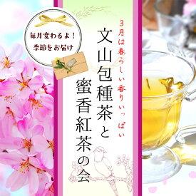 【詰め合わせ】【梅花さんちのお楽しみ袋】3月は台湾の爽やか文山包種茶と蜜香紅茶の会