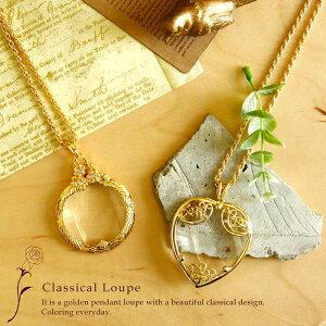 ルーペのネックレス(デザイン2種類) ミニポーチ付き