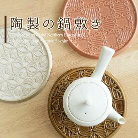 デザイン3種〜 北欧 デザイン × 陶器 の 鍋しき ポットスタンド