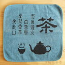 茶芸師御用達!お茶のタオル 青色(茶毛巾)30×30cm