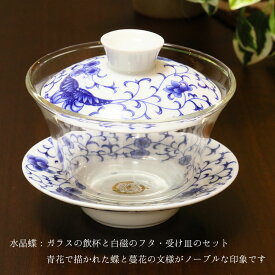 シノワズリー 中国茶器 台湾茶器 青花ガラス蓋碗(水晶蝶)贈答品 送料無料 ラッピングも承ります