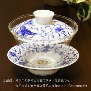 シノワズリー 中国茶器 台湾茶器 青花ガラス蓋碗(水晶蝶)