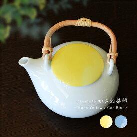 月の急須 casane te かさね茶器シリーズ / ティーポット 土瓶 1〜2人用 ステンレス茶こし付き