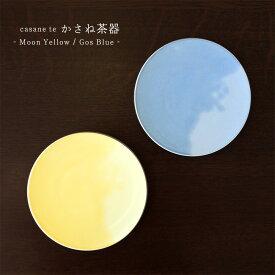 月の急須 casane te かさね茶器シリーズ / 菓子皿 φ140×高さ15mm