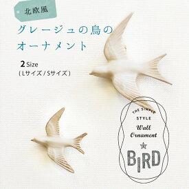 【再入荷】北欧風 グレージュの鳥の壁飾り ナチュラルカラーの立体オーナメント(Lサイズ)