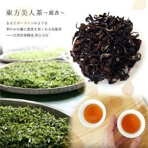 台湾茶 東方美人茶 〜麗香〜 50g