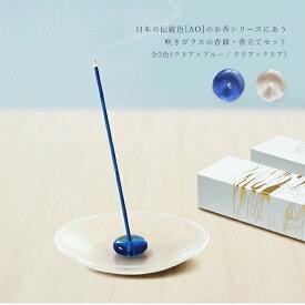 【再入荷】吹きガラスの香皿と香立てのセット 全2色(ブルー/クリア)