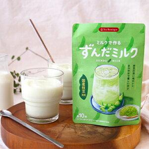 【数量限定】冷たいミルクに混ぜるだけ!ずんだミルク(インスタント) 80g 買い回り メール便