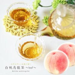 白桃烏龍茶〜みずみずしい白桃の香りの烏龍茶にジャスミンを添えて