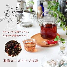 飲んでおいしい!お茶やさんの薬膳茶シリーズ 薬膳ローズヒップ烏龍 100g