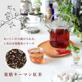 飲んでおいしい!お茶やさんの薬膳茶シリーズ 薬膳キーマン紅茶 生姜紅茶 100g