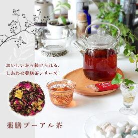 飲んでおいしい!お茶やさんの薬膳茶シリーズ 薬膳プーアル茶(プーアール) 100g