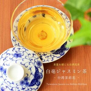 茶葉を感じる台湾花茶 白毫ジャスミン茶 100g メール便 送料無料