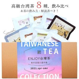 【お試し】ENJOY!台湾茶 (春夏vol.1) 8種類のお茶の詰め合わせ(5g×8種類入 ギフトセット) 買い回り 高級茶 ギフト メール便 送料無料