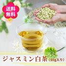 お茶屋が薦める、白茶ベースのやさしいジャスミン茶