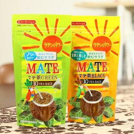 健康茶 マテ茶ティーバッグ(グリーン・ブラック2種)1.5g×10包入 日本マテ茶協会推奨