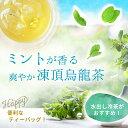 夏の新商品!ミント凍頂烏龍茶ティーバッグ(8包入り)【メール便送料無料】【smtb-t】【RCP】