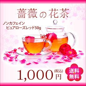 薔薇の花茶(ノンカフェイン)バラの花茶 ローズティー 50g