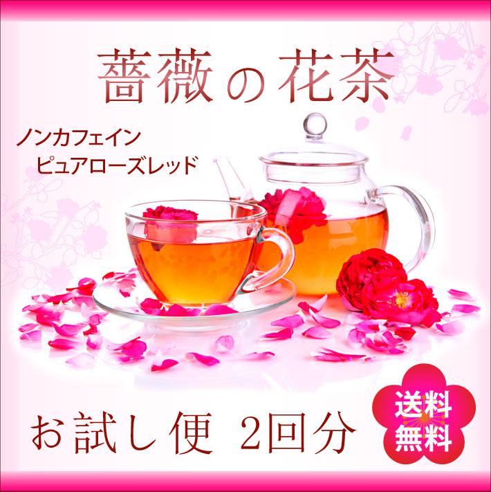 【サンプル】ノンカフェイン ローズティー 薔薇の花茶 お試し2回分(4g×2包入り)