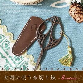 アンティーク風糸切り鋏み(タッセル・シザーケース付) ハサミ