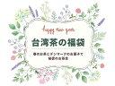 【福袋】台湾茶 中国茶 お菓子 全部入った梅花さんちの8周年福袋!