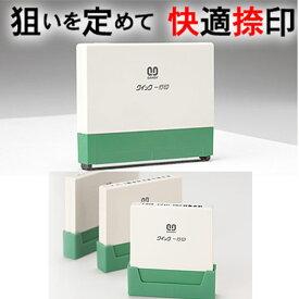 サンビー クイックスタンパー クイック一行印 4.5×40mm他 17種類あり 価格は当店で変更いたします。