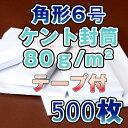 封筒 角形6号 角6封筒 角6 ケント/白/ホワイト A5 80g A5サイズ 500枚 テープ付 スラット付 ワンタッチ