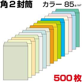【送料無料】封筒 角2 a4 角2封筒 角形2号封筒 カラー封筒 カラー 厚さ85g サイズ240×332mm 500枚/1箱