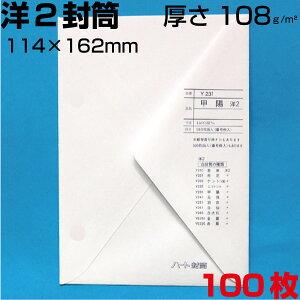 封筒 洋2 洋2封筒 洋形2号封筒 洋形封筒 ダイヤ貼り 厚さ108g/m2 甲陽/白封筒/ホワイト サイズ114×162mm 郵便番号枠あり/なし【100枚】