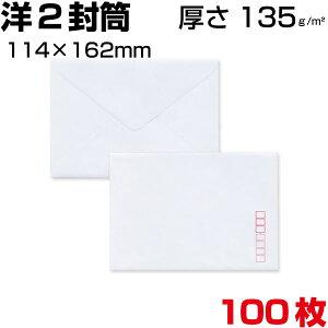 封筒 洋2 羽衣 ダイヤ貼り 厚さ(厚め)135g サイズ114×162mm 100枚