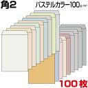 封筒 角2 カラー封筒 パステルカラー 厚さ100g 100枚