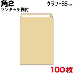 封筒 角2 a4 a4封筒 角2封筒 角形2号封筒 クラフト/茶封筒 クラフト封筒 厚め85g サイズ240×332mm ワンタッチ糊付 両面テープ付 100枚