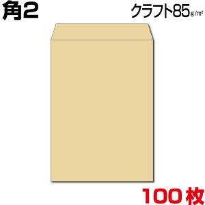 封筒 角2 a4 a4封筒 角2封筒 クラフト 茶封筒 厚さ85g 100枚