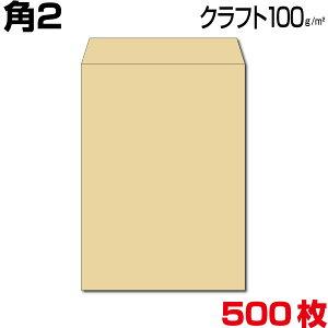 封筒 角2 a4 a4封筒 角2封筒 クラフト 茶封筒 超厚め100g 500枚