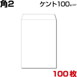 封筒 角2 a4 a4封筒 角2封筒 ケント ホワイト 白 厚さ100gm2 100枚