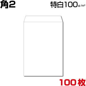 角2 封筒 白 特白 ホワイト 白封筒 サイズ240×332mm A4(大きめ) 厚さ100g/m2 センター貼/ヨコ貼 郵便番号枠なし 100枚