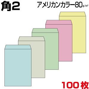 封筒 角2 カラー アメリカンカラー a4 a4封筒 角2封筒 厚さ90gm2 100枚