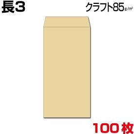 封筒 長3 長3封筒 長形3号封筒 クラフト 茶 厚め85g 100枚