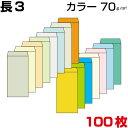 封筒 長3 長3封筒 カラー 10色有 薄め70gm2 A4三つ折 100枚