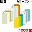 封筒 長3 長3封筒 カラー 厚さ70gm2 A4三つ折 郵便番号枠なし/枠あり 1000枚