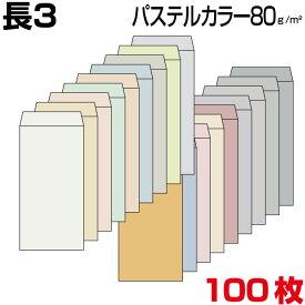 封筒 長3 長3封筒 カラー封筒 パステルカラー80g 18色有 郵便番号枠あり/郵便番号枠なし センター貼り/ヨコ貼り 100枚