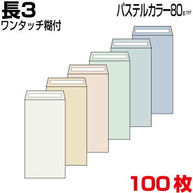 封筒 長3 長3封筒 長形3号封筒 パステルカラー 薄め80g/m2 サイズ/120×235mm A4 三つ折 ワンタッチ糊 両面テープ 100枚