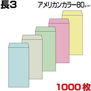 封筒 長3 カラー アメリカンカラー a4封筒 厚さ90gm2 1000枚