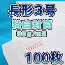 【送料無料】長3 封筒 白 特白 ホワイト 白封筒 サイズ120×235mm A4 3つ折り 厚め 厚さ80g/m2 センター貼/ヨコ貼 郵便番号枠なし/郵便番号枠あり 100枚